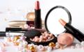 女性化妆品
