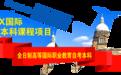 闽南师范大学教务系统
