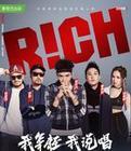 中国新说唱中国有嘻哈