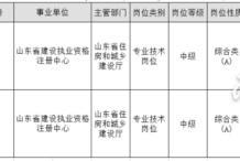 山东执业资格注册中心